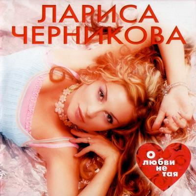 Лариса Черникова - О любви не тая